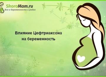 Влияние Цефтриаксона на беременность