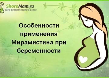 Особенности применения Мирамистина при беременности