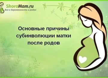 Основные причины субинволюции матки после родов