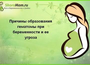 Причины образования гематомы при беременности и ее угроза