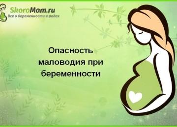 Опасность маловодия при беременности
