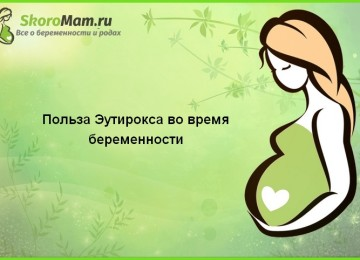 Польза Эутирокса во время беременности
