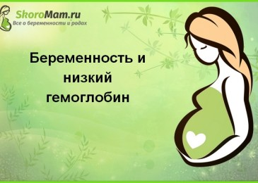 Беременность и низкий гемоглобин