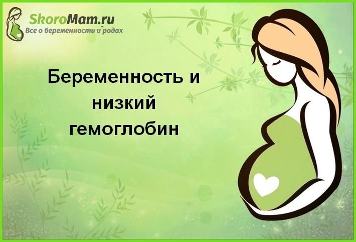 Беременность при низком гемоглобине