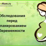 Обследования перед планированием беременности
