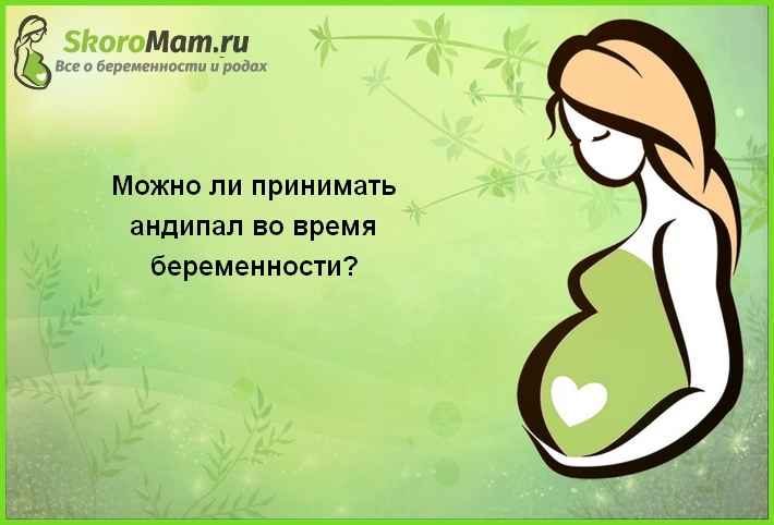 Андипал при беременности