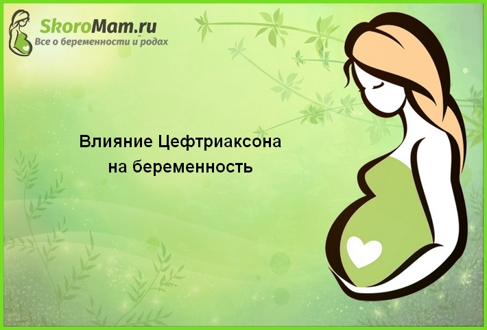 Цефтриаксон для беременных