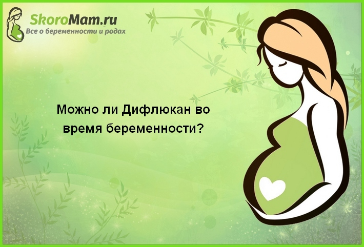 Дифлюкан при беременности