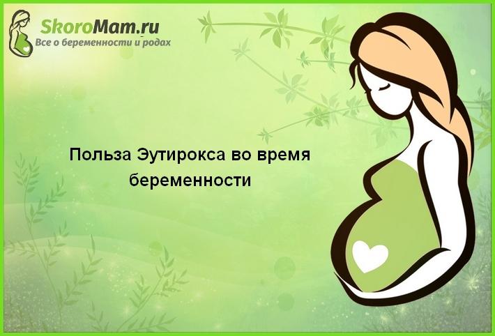 Эутирокс при беременности