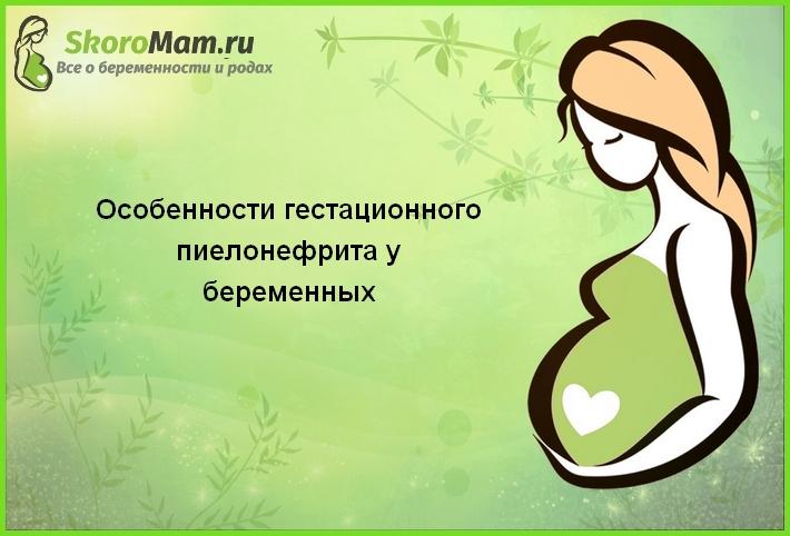 Пиелонефрит гестационный при беременности