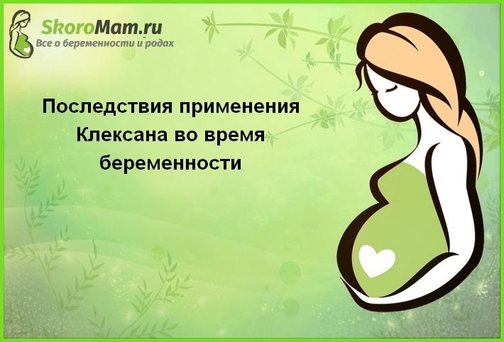 Клексан при беременности