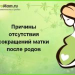 Причины отсутствия сокращений матки после родов