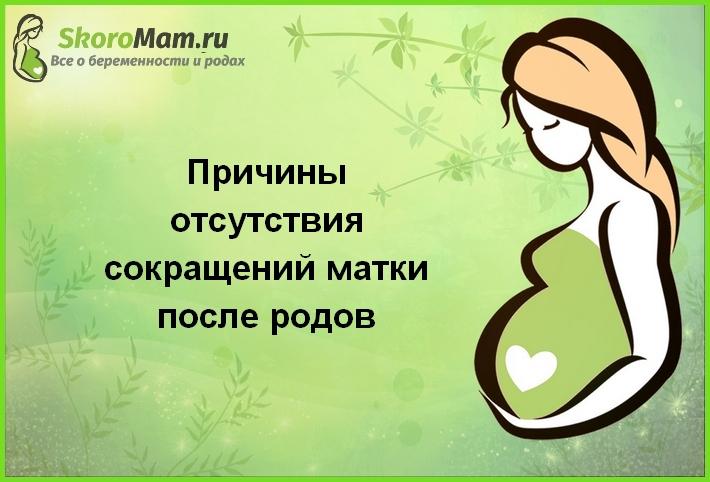 После родов плохо сокращается матка