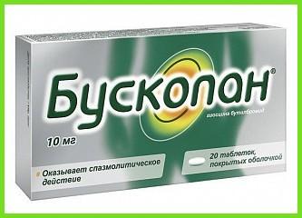 Таблетки Бускопан