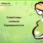 Симптомы ложной беременности