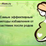 Самые эффективные методы избавления от растяжек после родов