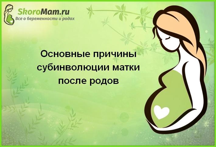 Субинволюция матки после родов